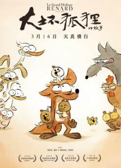 大壞狐狸的故事