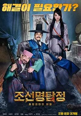 朝鮮名偵探:吸血怪魔的秘密