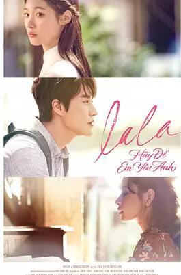 點擊播放《Lala:讓我愛你》