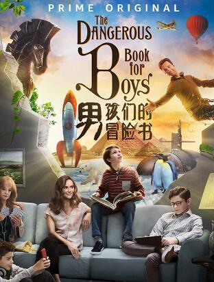 男孩們的冒險書第一季