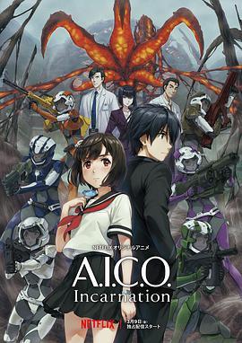 A.I.C.O.:化身(經典動漫)