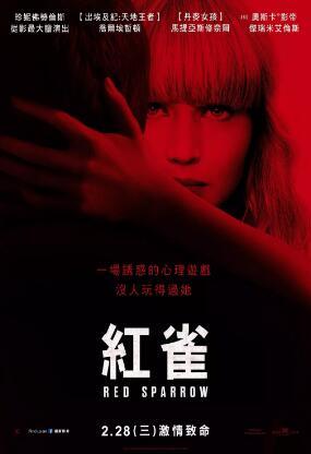 紅雀(故事片)
