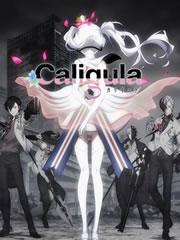 卡利古拉Caligula(動畫)