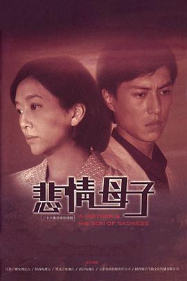 悲情母子(大陸劇)