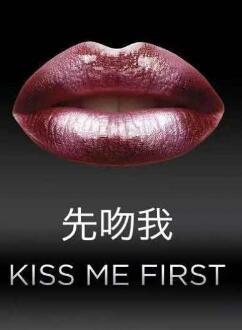 先吻我第一季