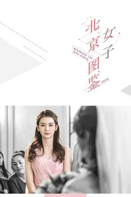 北京女子圖鑒