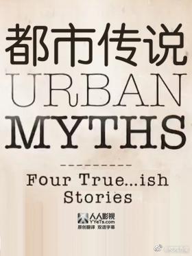 都市傳說第二季