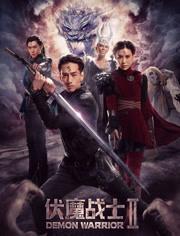 伏魔戰士2(故事片)