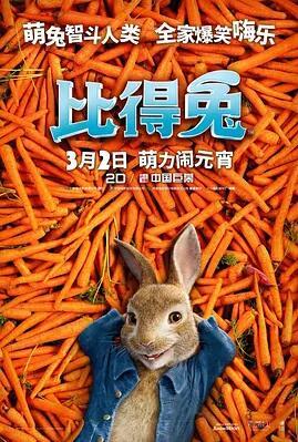 比得兔(動畫)