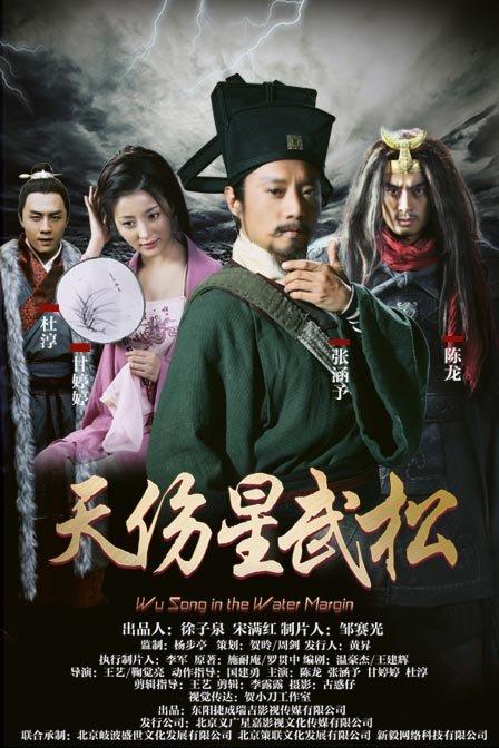 天傷星武鬆(劇情片)
