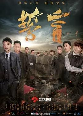 誓言2018(大陸劇)
