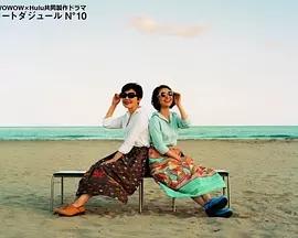 蔚藍海岸 N°10(日韓劇)