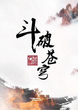 鬥破蒼穹2(動作片)