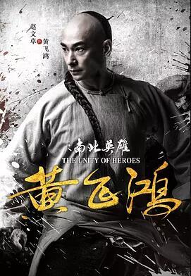 黃飛鴻之南北英雄(動作片)