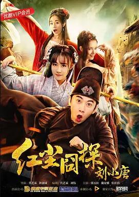 紅塵囧探劉小唐(喜劇片)