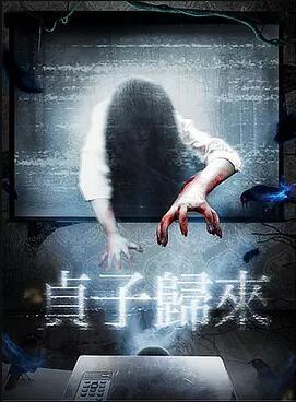 貞子歸來(恐怖片)