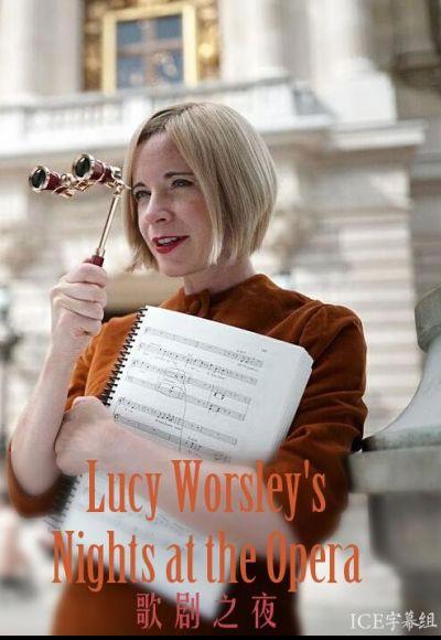 露西·沃斯利之歌劇之夜