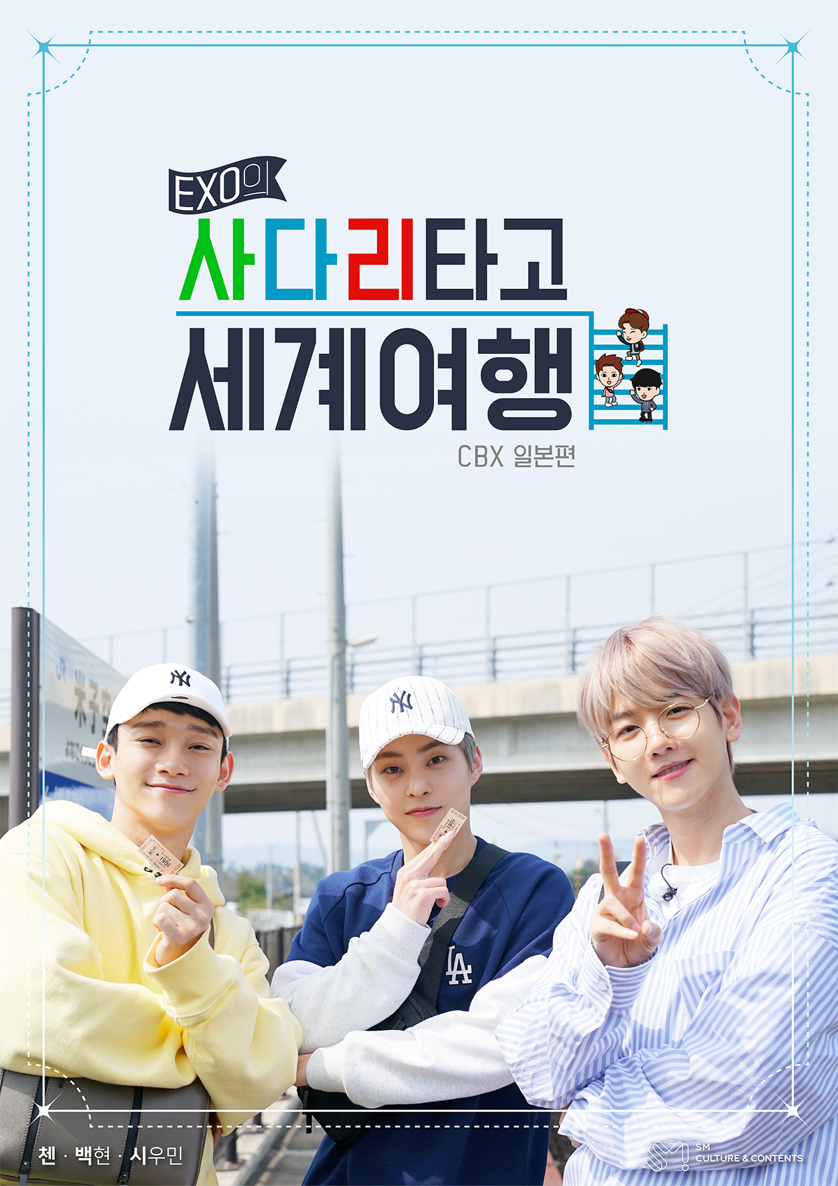 EXO的爬梯子旅行(綜藝)