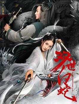 雙世白蛇(愛情片)