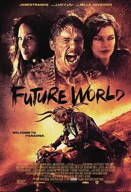 未來世界(科幻片)