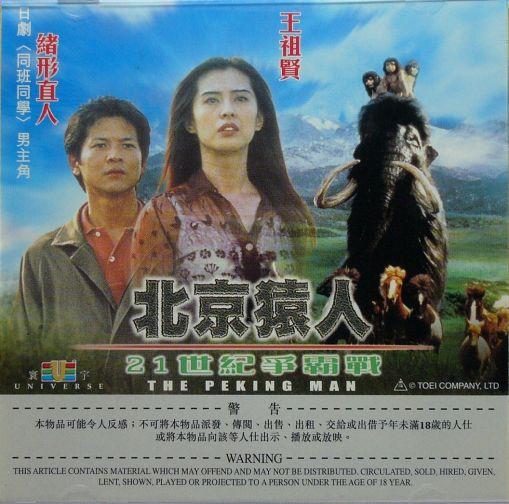 北京猿人(科幻片)