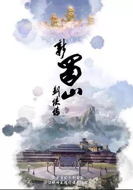 新蜀山劍俠傳