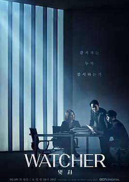 監視者-韓劇