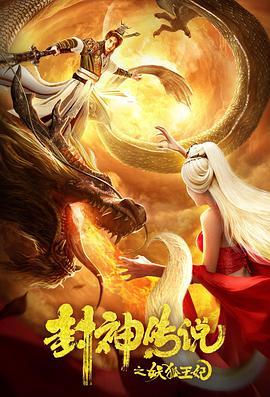 封神傳說之妖狐王妃