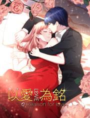 以愛為銘第1季囚愛-動態漫畫