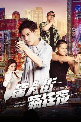 唐人街瘋狂夜的海報圖片