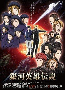 銀河英雄傳說 Die Neue These 星亂的海報圖片