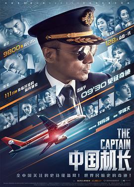 中國機長的海報圖片
