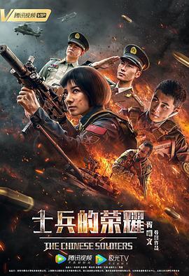 士兵的榮耀的海報圖片