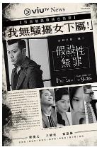 假設性無罪粵語版的海報圖片