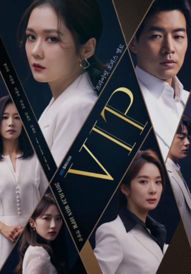 VIP的海報圖片