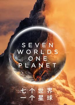七個世界,一個星球的海報圖片