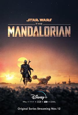 星球大戰:曼達洛人第一季