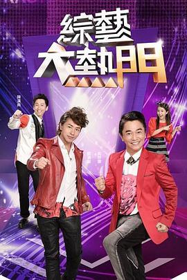 綜藝大熱門2020