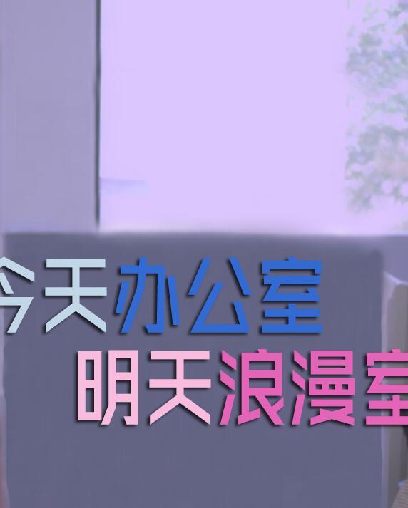今天辦公室 明天浪漫室(日韓劇)