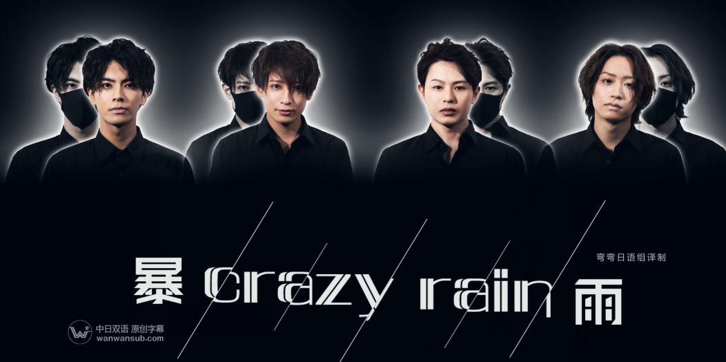 Crazy Rain 暴雨(日韓劇)
