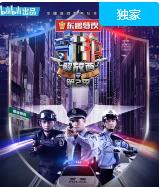 守護解放西2(綜藝)