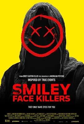笑臉殺人狂
